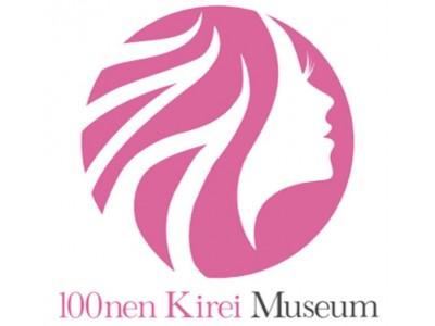 平成最後に振り返る美の歴史と新時代への提案!「100年キレイ」の秘訣とは?ドモホルンリンクルが「100年キレイミュージアム(100nen Kirei Museum)」をOPEN!
