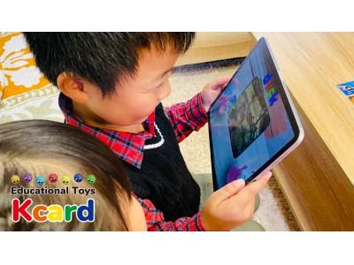 日本初!AR技術とカードを利用し、英単語を学習する知育玩具で米国のクラウドファンディング『Kickstarter』に挑戦!