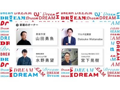 「夢」がみんなの財産になるSNS FiNANCiE(フィナンシェ)に、起業家を中心とした4名が新たにオーナーデビュー!新機能である特典付きオークションを実装!