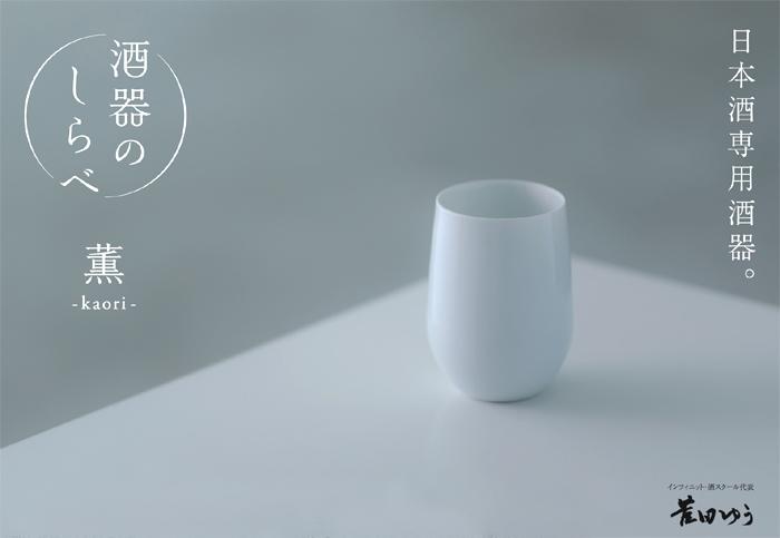 インフィニット酒スクール共同開発『酒器のしらべ』シリーズ第1弾日本酒専用酒器「薫-kaori-」新商... 画像
