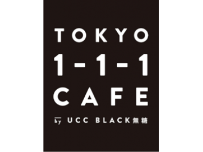 【PRイベント告知】「1ST抽出」で進化した『UCC BLACK無糖』リニューアル記念 東京中の住所「1-1-1」をこだわって抽出した『TOKYO1-1-1CAFE』が1日限定登場