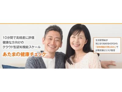 新設「脳・血管いきいきセット」で認知機能検査「あたまの健康チェック(R)」を標準検査項目に: 公財)中国労働衛生協会