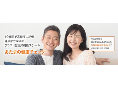 東京慈恵会医科大学附属病院 新橋健診センター: ミレニアの認知機能スケール「あたまの健康チェック(R) 」の提供を開始