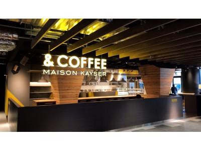 焼きたてクロワッサンとこだわりコーヒーが人気のカフェ『&COFFEE MAISON KAYSER SUINA室町店』2019年3月16日(土)にNEW OPEN