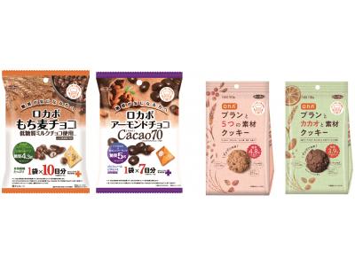 おいしく、楽しく、手軽に、糖質コントロールはじめませんか?毎日食べたい『ロカボ』なチョコ・クッキー 9/2(月)発売