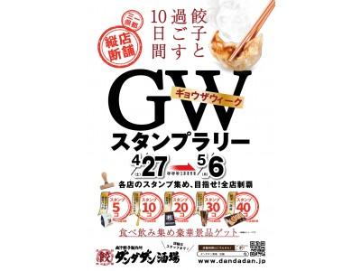 やれんのか!! 首都圏制覇スタンプラリー G.W.の「G」は餃子の「G」!