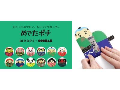 ジャパニーズポップな遊び心。monos×COCHAEコラボ 「めでたポチ」を発売
