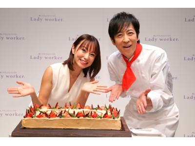 Lady worker(レディワーカー)レセプションパーティーにアンバサダーを務める鈴木亜美が登場!パティシエ伊藤一朗が激辛ケーキでお祝い!?