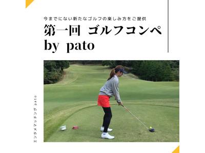 【pato主催ゴルフイベント第1弾】エンタメマッチングサービス初のゴルフコンペ開催決定!