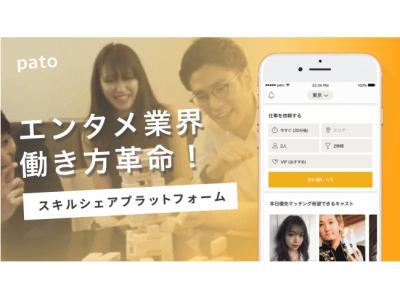 """日本No.1のエンターテイメント特化型マッチングプラットフォーム「pato(パト)」がマッチング回数3万回突破記念!著名占い師""""ゆりか""""さんが期間限定で仕事募集開始。"""