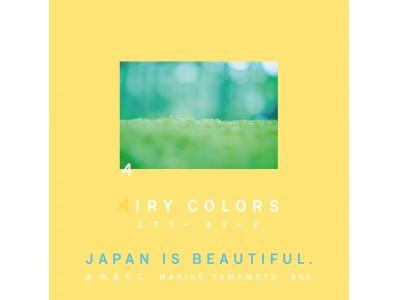 #カラフル #ジャパン の写真たち 山本まりこ写真集 & 写真展「AIRY COLORS」