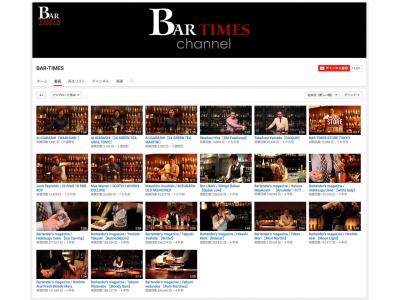 BAR TIMES 公式 YouTube チャンネル 登録者 14,000人を突破!