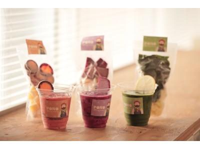 デイブレイク、フードロスを美味しく解決するフローズンフルーツ『HenoHeno』の姉妹ブランド『PONO』を3/10発売!フルーツに加え野菜のロス削減に着手