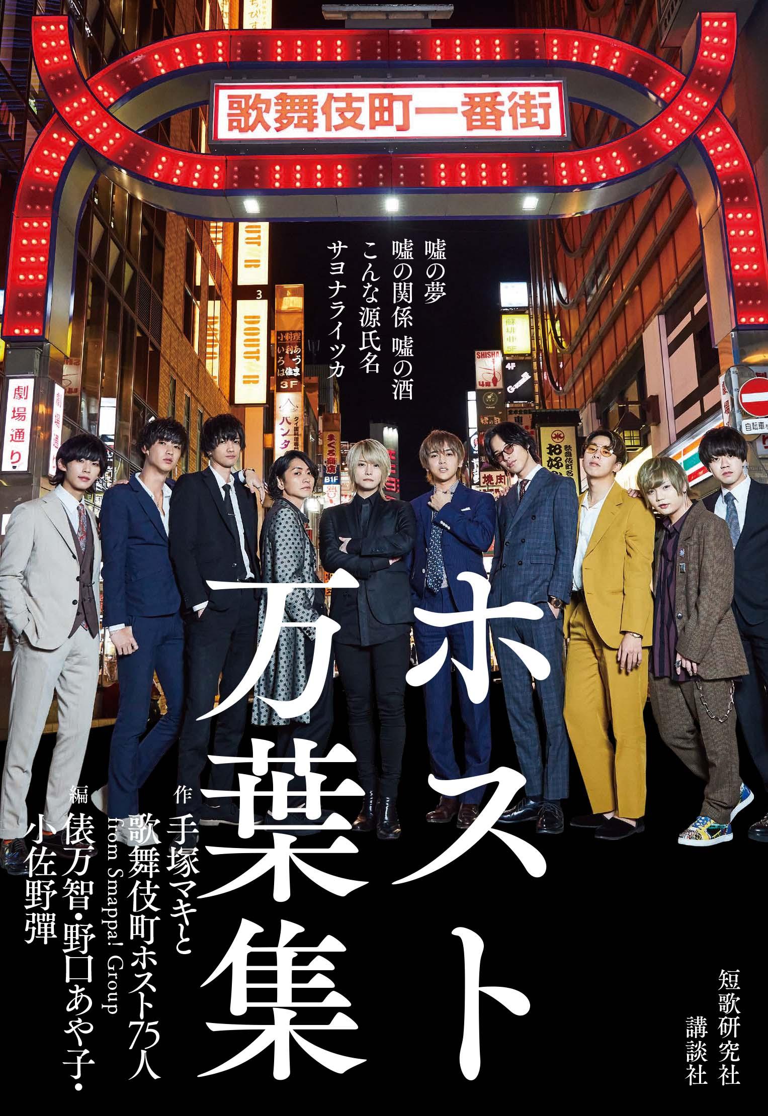 歌舞伎町ホストが短歌を詠む。Smappa!Groupと俵万智・野口あや子・小佐野彈が2年間にわたる歌会をまとめた「ホスト万葉集」発売。