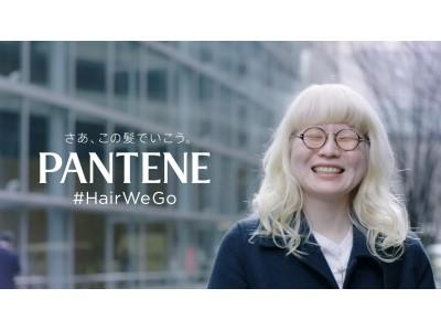 """世界中から注目が集まる2020年夏にむけて・ひとりひとりの個性を尊重する""""変化の兆し""""が社会に広がることを応援するプロジェクト パンテーン『#HairWeGoNippon』はじまります。"""
