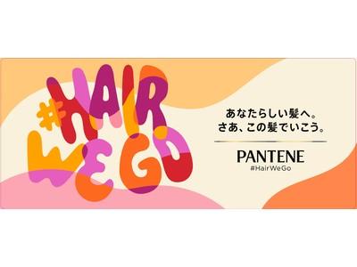 6月の「プライド月間」に合わせてパンテーン#HairWeGo 限定パッケージを本日発売