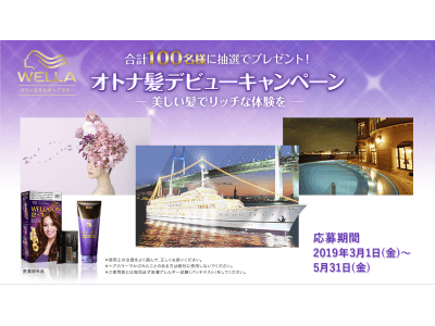 ウエラ「オトナ髪デビューキャンペーン -美しい髪でリッチな体験を-」を開催中 WELLA JAPAN LINE公式アカウントも開設