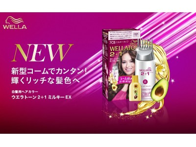 「ウエラトーン 2 1 ミルキー EX」新発売および「オトナ髪デビューキャンペーン」開始