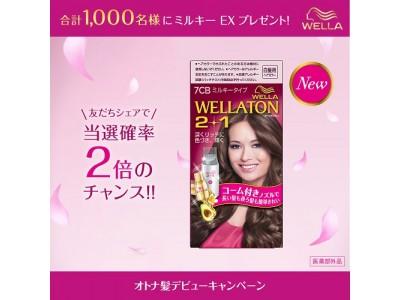 WELLA JAPAN LINE公式アカウントにてプレゼントキャンペーン開始