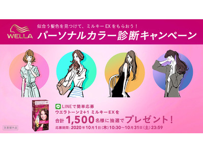 WELLA JAPAN LINE公式アカウントにてパーソナルカラー診断をしてウエラトーン 2 1 ミルキー EXが当たるプレゼントキャンペーン開始
