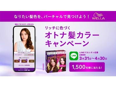 「リッチに色づくオトナ髪カラーキャンペーン」および、板谷由夏さんを起用「ウエラトーン 2 1 クリームタイプ」新CM開始