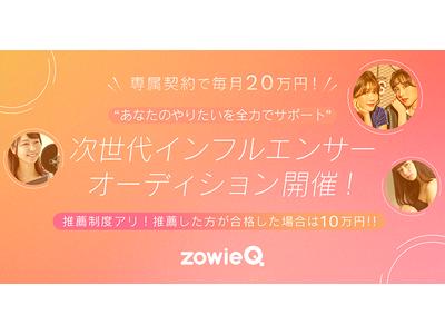 あなたも憧れの存在に!「zowieQ」毎月20万円支給&レッスン無償サポートの新人発掘オーディション開催決定!