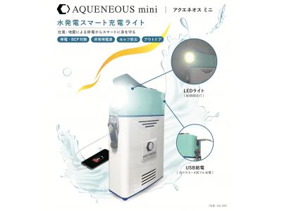 塩水を入れるだけで発電!急な停電から身を守る「水発電スマート充電ライト」の販売を開始