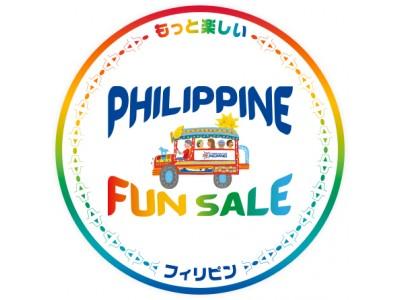 【フィリピン政府観光省】グローバルブランドキャンペーン『もっと楽しいフィリピン』を一新し、7月まで日本市場からの観光渡航を促進する「フィリピンファンセール」を実施