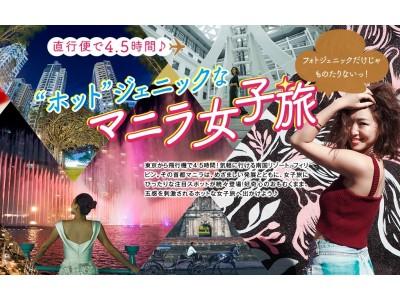 """エイビーロードサイト内にて """"ホットジェニック"""" なマニラでの女子旅のスペシャルページを公開"""
