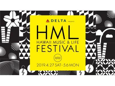 GWに開催されるDELTA presents HML FESTIVAL2019にハワイのアーティストコーディ・シンプソンが日本来日!