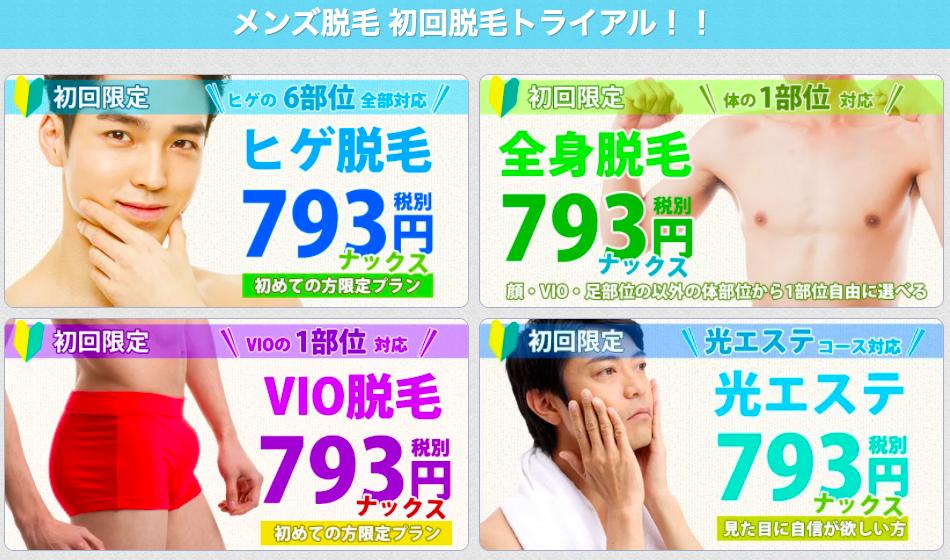 【メンズ脱毛NAX】初回限定793円!ヒゲ/全身/VIO/光エステ!4つのプランが新登場でトライアル受付開始!