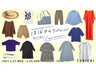 春から夏に、着たいものずらり。神田のTOBICHI東京にほぼ日のアパレル6ブランドがならびます。