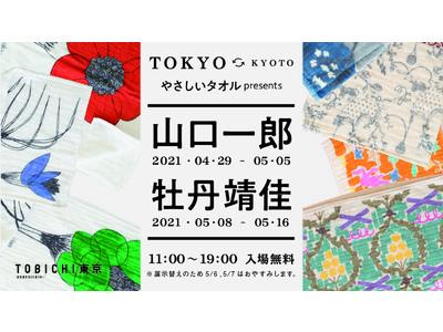 山口一郎~花に水~ 牡丹靖佳~ウォールペーパー~ 「やさしいタオル」と原画展をTOBICHI東京と京都で。