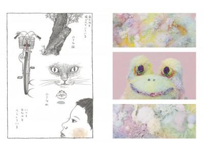 10人のアーティストは「矢野顕子×糸井重里」のどの曲をモチーフに作品を提供?