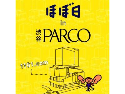 ことしの秋にリニューアルオープンする、渋谷PARCOにほぼ日が入ります。