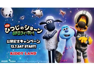 『映画 ひつじのショーン UFOフィーバー!』新作公開記念 キデイランドにて初の「ひつじのショーン」期間限定ポップアップショップを2019年12月7日(土)~12月26日(木)オープン!