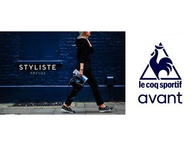 【パートナープログラム】ルコックスポルティフ アヴァン(デサントジャパン)との協業イベント/プロのファッションスタイリストによる女性顧客向けのパーソナルスタイリングの無料体験会を開催<取材受付中>