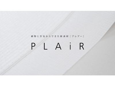 植物由来の新素材「PLAiR(プレアー)」の市場開発を開始