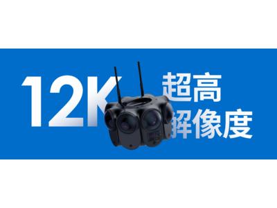 Kandao、12Kの超高画質を実現したシネマ3D VRカメラ「Obsidian Pro」を発表