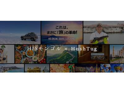 モンゴルレザーブランドHushTug(ハッシュタグ)が旅行会社HIS MONGOLIAと共同による初のオンラインツアーを開催