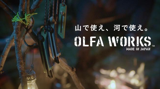 カッターナイフのオルファからアウトドアブランド「OLFA WORKS」誕生。