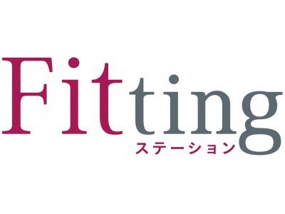 オンラインショップで購入したアパレル商品を「受け取り」「試着」「お直し」までできる!新サービス「Fittingステーション」を3月25日からスタート