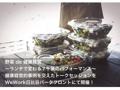 野菜 de 健康経営~ランチで変わる?午後のパフォーマンス~ 健康経営的事例を交えたトークセッションをWeWork日比谷パークフロントにて開催!