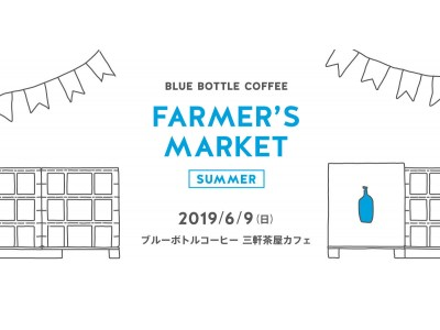 HiO ICE CREAM、Blue Bottle Coffee Farmer's Market@三軒茶屋カフェに初出店