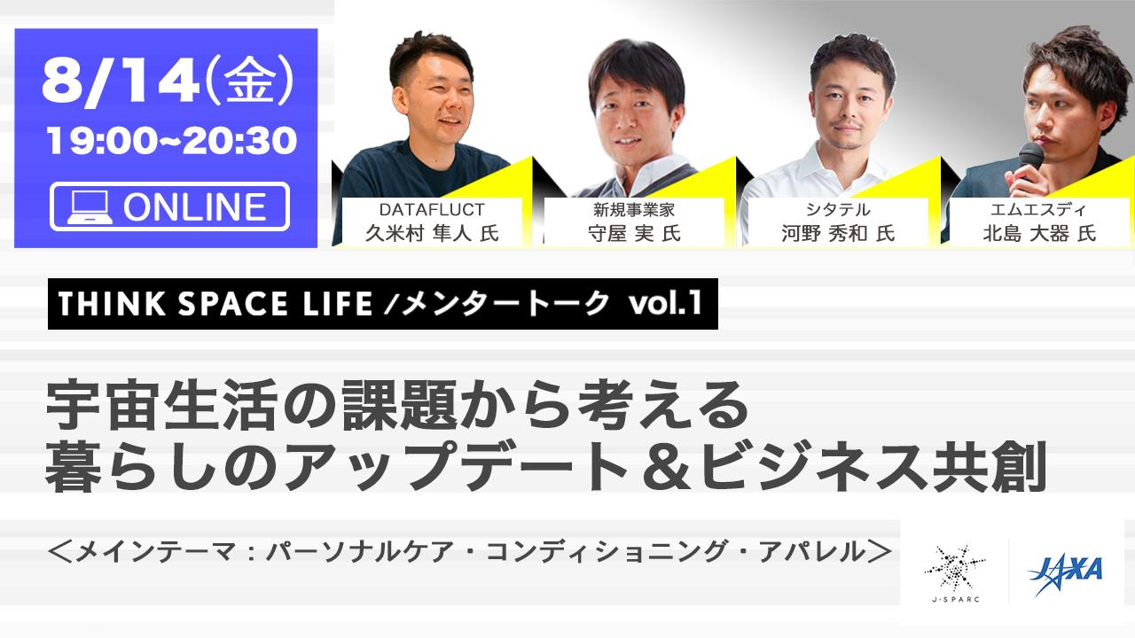 【JAXA×BIZ NEWS】THINK SPACE LIFE メンタートーク「宇宙生活の課題から考える暮らしのアップデート&ビジネス共創」をオンライン開催!