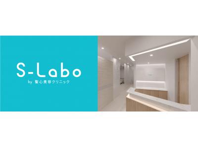 高品質な美容医療を真面目に提供する聖心美容クリニックから最新施術をカジュアル&リーズナブルに受けられる姉妹クリニック『S-Labo』が2020年1月20日渋谷にオープン!