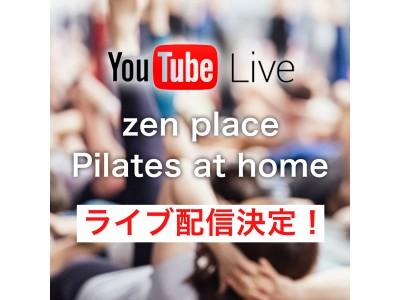 【ライブ配信決定】zen placeトップインストラクターによるピラティスレッスンを緊急開催!Basiピラティスファカルティが日替わりで提供する特別レッスンが期間限定で無料で受講可能に