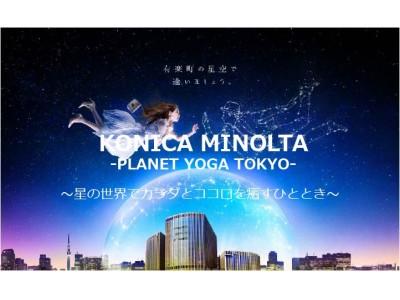 星空の世界で心と身体を癒す「PLANET YOGA TOKYO」。コニカミノルタ×zen place×東急プラザ銀座でプラネタリウムヨガを開催!