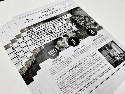 旬のウェルビーイング情報を伝えるライフスタイルメディア「zen place MAGAZINE」創刊!記念すべき創刊号は新型コロナに類似する「スペイン風邪」とピラティス特集。コロナの発症予防とは?