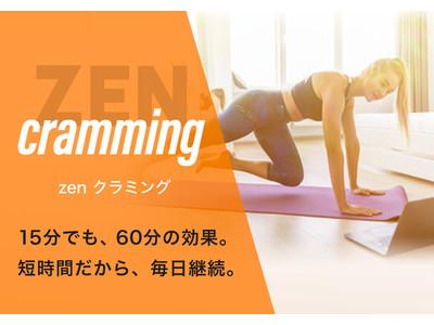 【メディア限定・先行体験会】ピラティス・ヨガ専門スタジオzenplaceが新オンラインプログラム「ZEN Cramming」を10月に開始!メディア限定の先行オンライン体験会を9月24日(木)に開催!